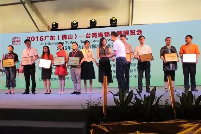 """伊丽汇获""""2015年度禅城区连锁十强""""荣誉"""