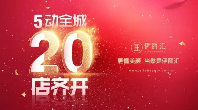 解密:伊丽汇开店速度是如何炼成(广州、佛山、东莞、中山20店齐开)