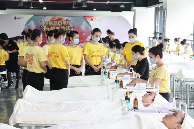 选择学美容,广州伊丽莎白美容培训班