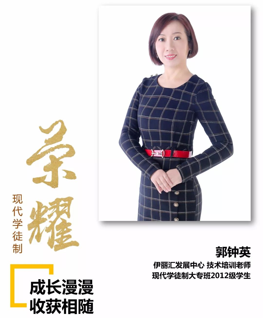 伊丽汇荣耀 | 美容技术培训老师:郭钟英脚踏实地,收获相随