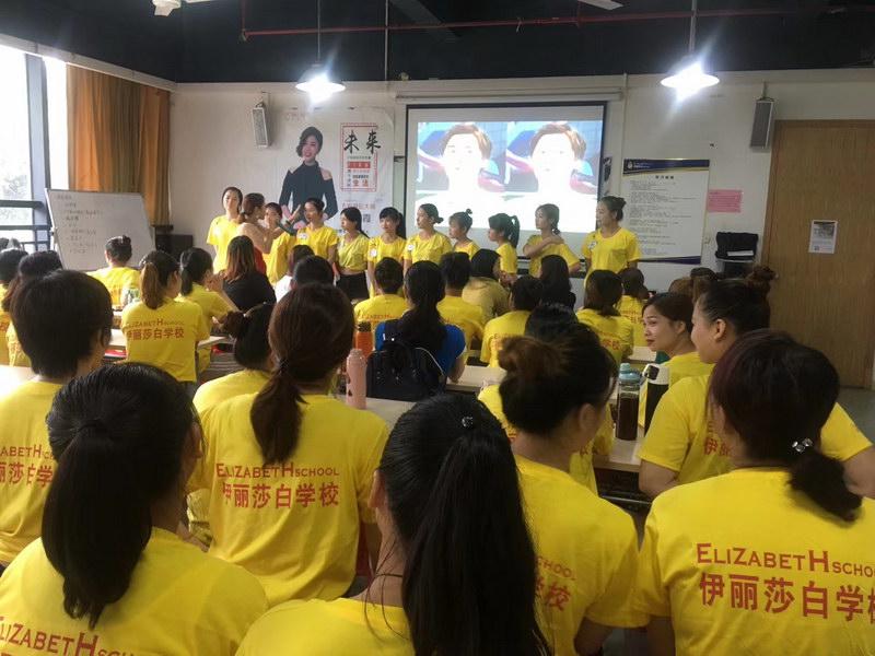 广州白云区伊丽莎白学校美容学院报读入学