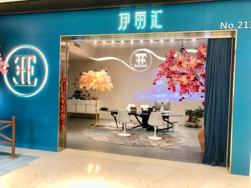 伊丽汇广州美容院