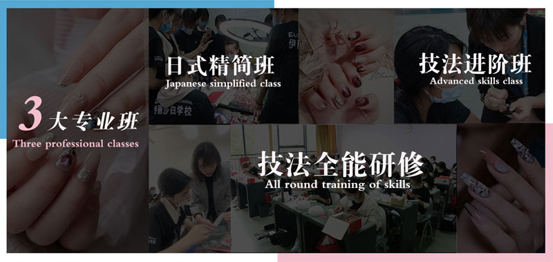 伊丽莎白学校美甲师培训班3大专业班:日式精简班、技法进阶班、技法全能研修