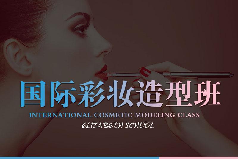 创业C班(美容化妆培训)